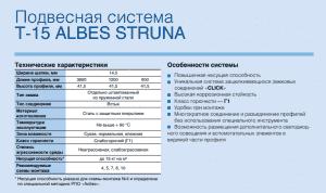 Т-15 Struna