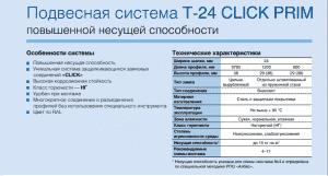 Т-24 CLICK PRIM
