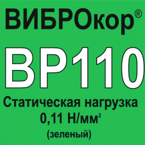 ВИБРОДЕМПФИРУЮЩИЙ ЭЛАСТОМЕР ВИБРОКОР-ВР110, Толщина 12 мм.