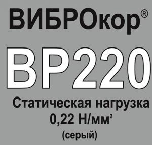 ВИБРОДЕМПФИРУЮЩИЙ ЭЛАСТОМЕР ВИБРОКОР-ВР220, Толщина 12 мм.