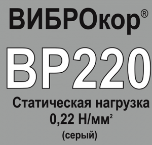 ВИБРОДЕМПФИРУЮЩИЙ ЭЛАСТОМЕР ВИБРОКОР-ВР220, Толщина 25мм.
