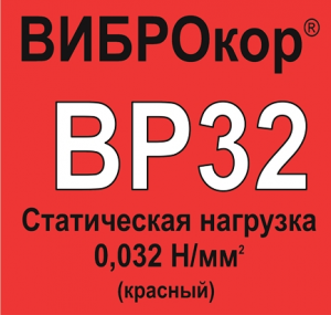 ВИБРОДЕМПФИРУЮЩИЙ ЭЛАСТОМЕР ВИБРОКОР-ВР32, Толщина 25мм.