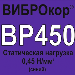 ВИБРОДЕМПФИРУЮЩИЙ ЭЛАСТОМЕР ВИБРОКОР-ВР450, Толщина 25мм.