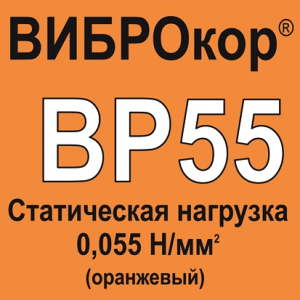 ВИБРОДЕМПФИРУЮЩИЙ ЭЛАСТОМЕР ВИБРОКОР-ВР55, Толщина 12 мм.