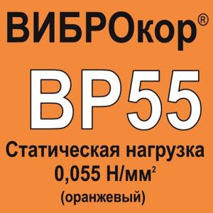 ВИБРОДЕМПФИРУЮЩИЙ ЭЛАСТОМЕР ВИБРОКОР-ВР55, Толщина 25мм.