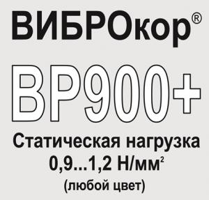 ВИБРОДЕМПФИРУЮЩИЙ ЭЛАСТОМЕР ВИБРОКОР-ВР900+ НЕСТАНДАРТНЫЙ, Толщина 25мм.