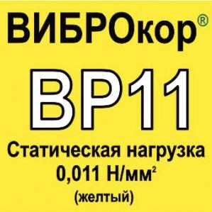 Вибродемпфирующий эластомер ВИБРОКОР-ВР11 , Толщина 25мм.